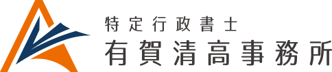 特定行政書士 有賀清高事務所